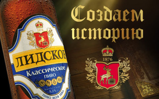 Пиво Лидское — характеристика и стоимость напитка