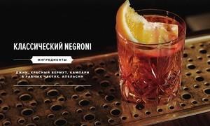 Как правильно приготовить коктейль Negroni (Негрони) — состав и классический способ приготовления напитка